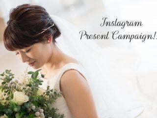 ≪今月までの応募が対象です≫卒花嫁さまもプレ花嫁さまもInstagram Present Campaignにぜひご参加ください❤