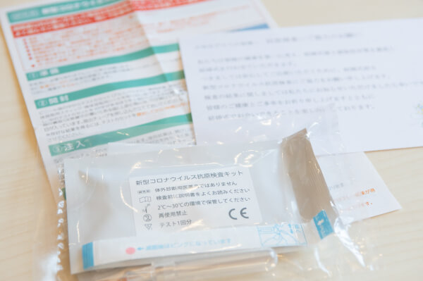 【ゲストみんなが楽しめる結婚式のために♪】\県外ゲストも安心/抗原検査キットの販売を始めました!